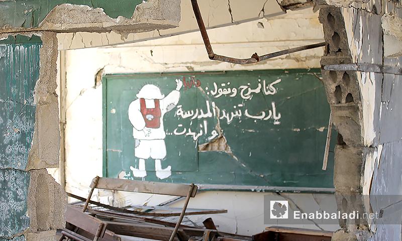 مدرسة مهدمة جراء القصف على مدينة بريف دمشق - 30 آذار 2016 - (عنب بلدي)