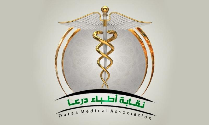 شعار نقابة أطباء درعا (مديرية صحة درعا)