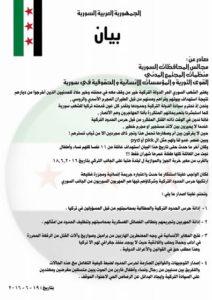 بيان منظمات سورية ومجالس محلية بشان اعتداء الحرس التركي على لاجئين سوريين (عنب بلدي)