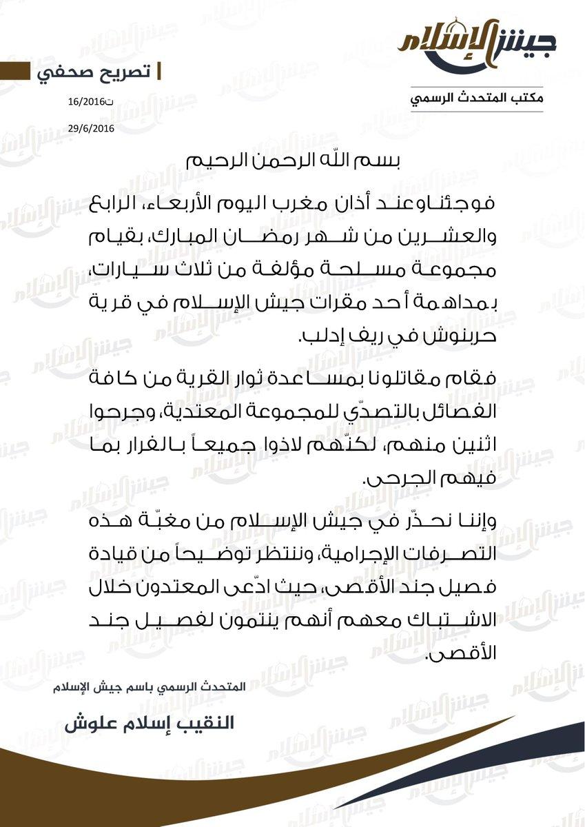 """بيان """"جيش الإسلام""""- الأربعاء 29 حزيران (جيش الإسلام)"""
