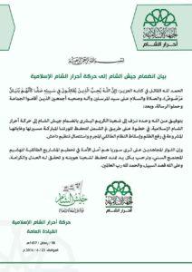 """بيان """"أحرار الشام""""- الخميس 23 حزيران (إنترنت)"""
