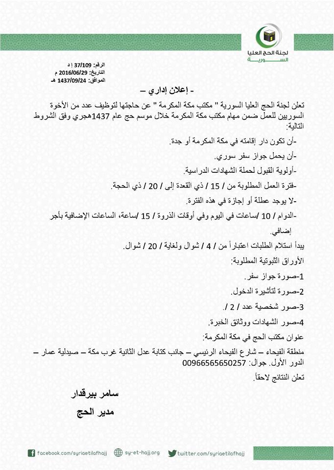 بيان لحنة الحج العليا السوري - تموز 2016