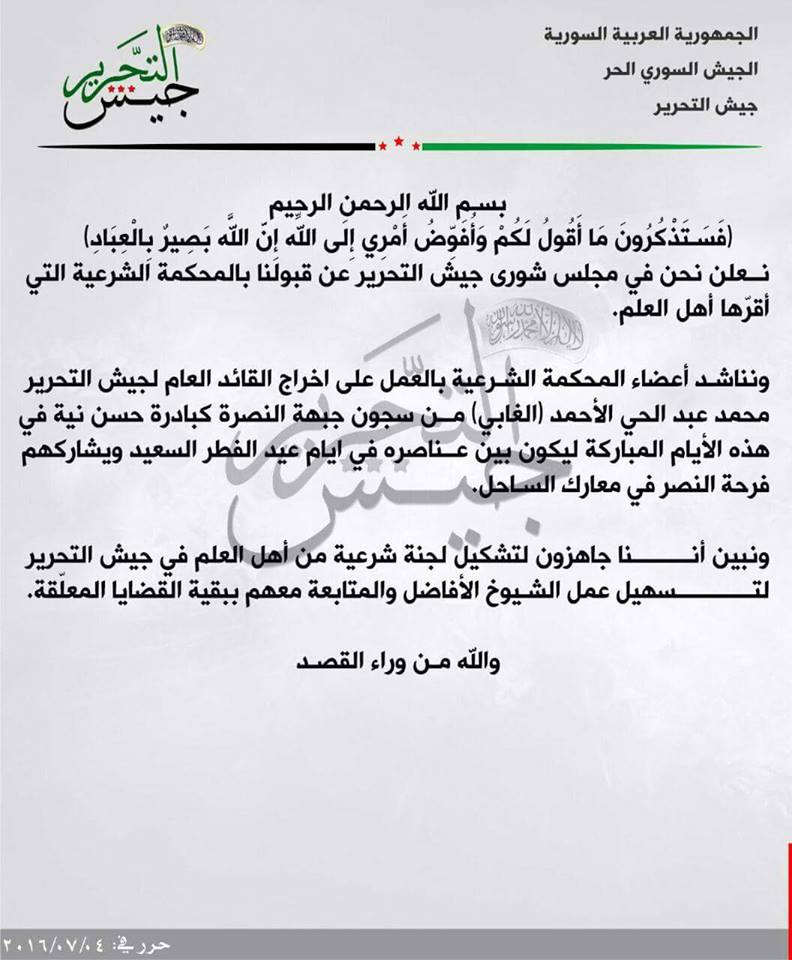 """بيان """"جيش التحرير_ - الاثنين 4 تموز"""