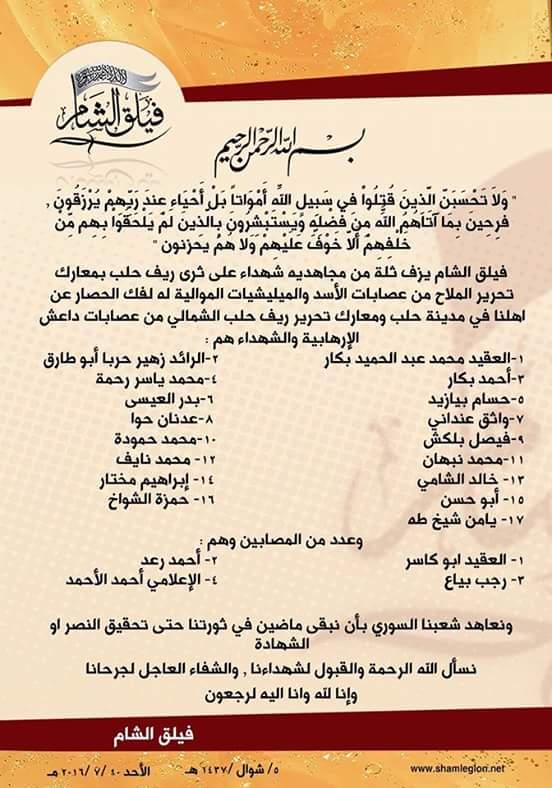 """بيان """"فيلق الشام""""- الأحد 10 تموز (إنترنت)"""