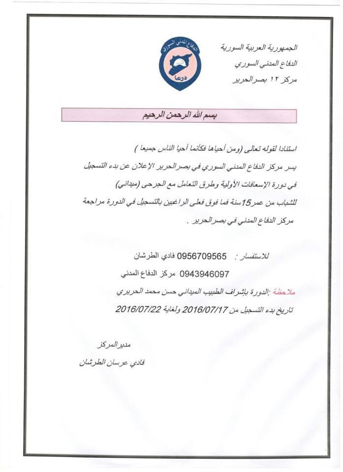 بيان الدفاع المدني في درعا (فيس بوك)