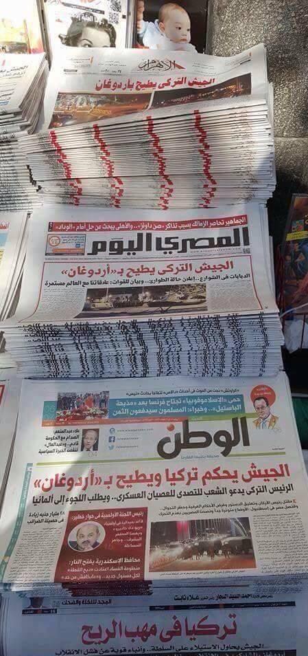 الصحف المصرية صباح اليوم - السبت 16 تموز (إنترنت)