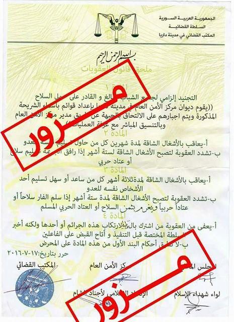 """بيان """"إعلان النفير"""" مزور بحسب """"الجيش الحر"""" في داريا"""