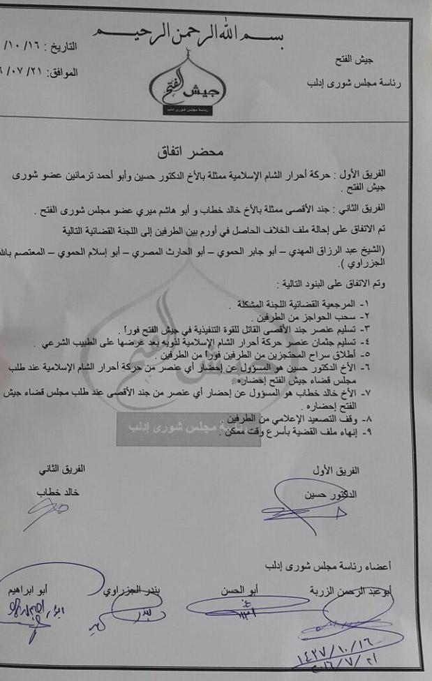 بيان الاتفاق بين الفصيلين - الخميس 21 تموز (إنترنت)