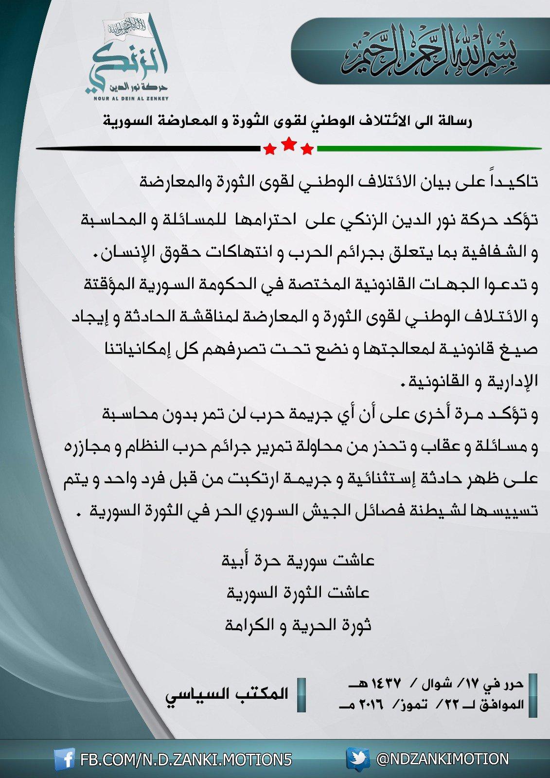 بيان نشرته الحركة اليوم - الجمعة 22 تموز (نور الدين الزنكي)