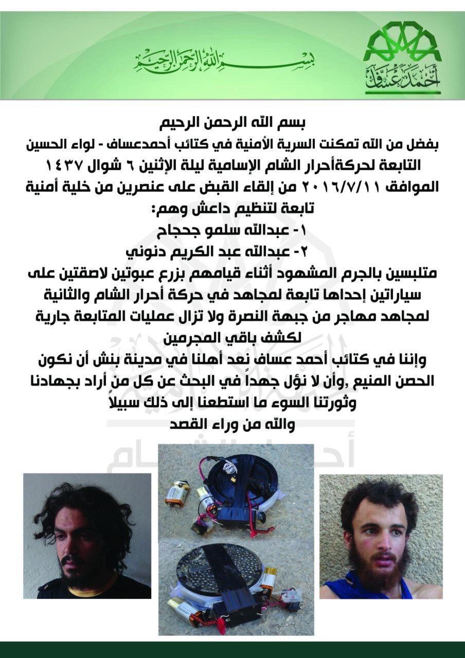 """بيان كتائب """"أحمد عساف"""" الاثنين 11 تموز (أحرار الشام)"""