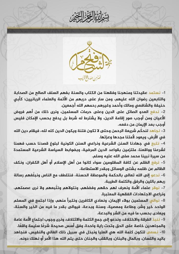 """بيان نشرته حسابات """"فتح الشام"""" (جبهة النصرة سابقًا) - الخميس 28 تموز (تويتر)"""