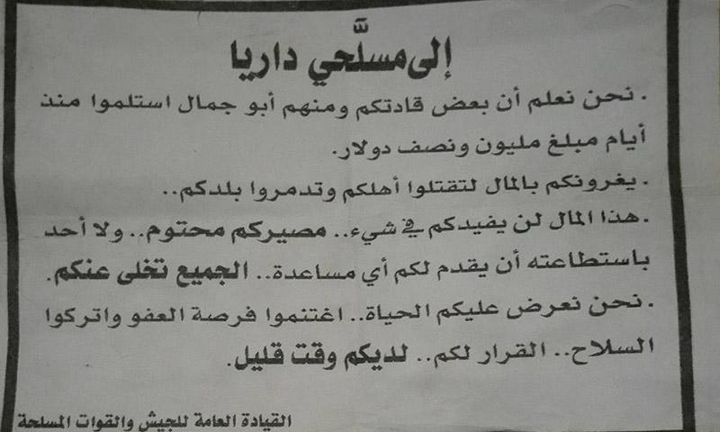 صورة المنشور الذي ألقته طائرات النظام السوري على داريا - الأربعاء 21 تموز (لواء شهداء الإسلام)