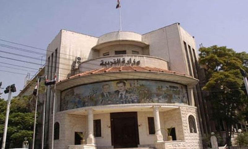 وزارة التربية السورية في دمشق (انترنت)
