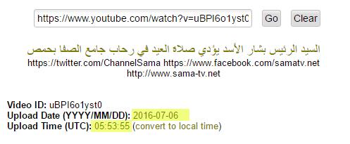 تاريخ الرفع كما يظهر على موقع منظمة العفو الدولية الخاص بعرض تفاصيل والتاريخ الصحيح لرفع الفيديو على اليوتيوب