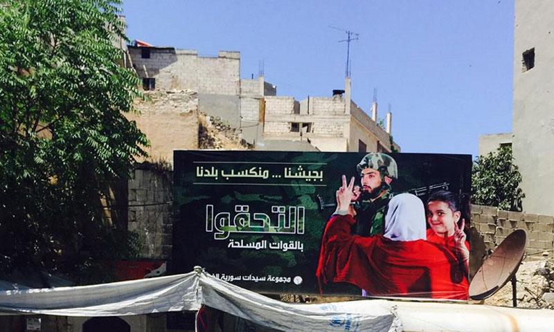 إحدى اللافتات في مدينة حماة