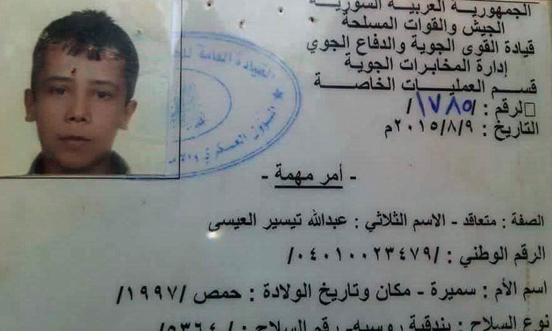 صورة نشرت على أنها بطاقة تعاقد للعيسى للقتال في صف قوات الأسد (إنترنت)