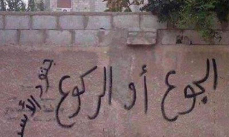 عبارة على جدار في مدخل بلدة مضايا بريف دمشق (إنترنت)