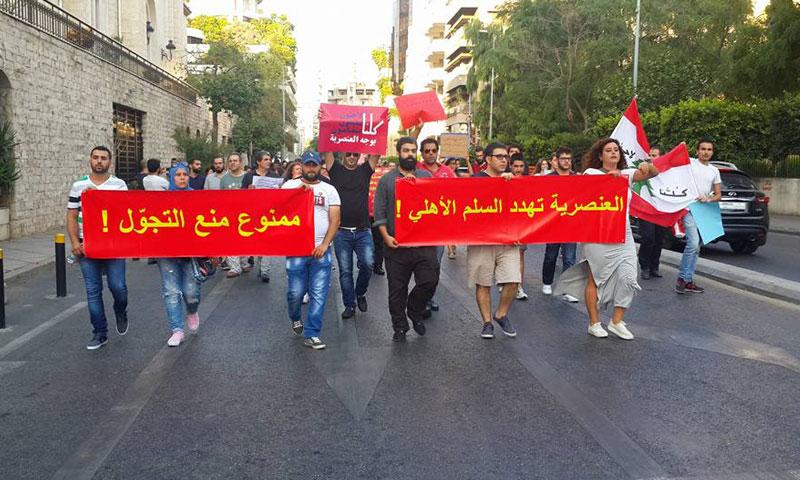 مسيرة مناهضة للعنصرية ضد السوريين في لبنان- بيروت الاثنين 18 تموز (فيس بوك)