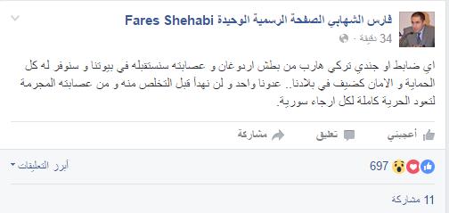 """بوست فارس الشهابي في """"فيس بوك"""""""