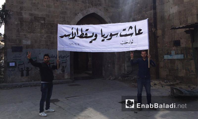 ناشطون سوريون يرفعون لافتة في مدينة حلب - 4 تموز 2016 (عنب بلدي)