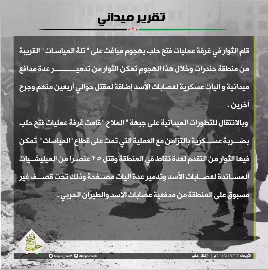 """بيان غرفة عمليات """"فتح حلب""""- الخميس 13 تموز"""