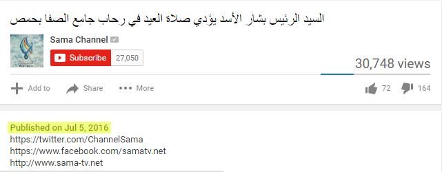 """صورة توضح تاريخ رفع التسجيل المصور على قناة """"سما"""" الموالية"""