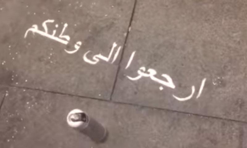 عبارة وجدت في شوارع مدينة درسدن الألمانية- الأحد 11 تموز (يوتيوب)