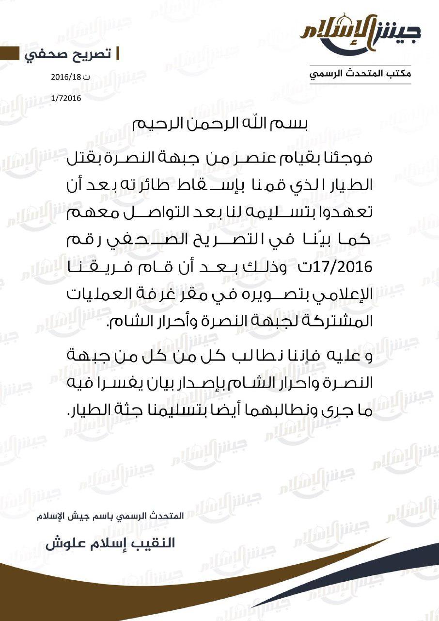 """بيان """"جيش الإسلام""""- الجمعة 1 تموز (إنترنت)"""