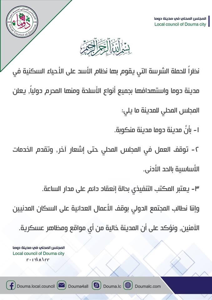 بيان مجلس مدينة دوما المحلي -الاثنين 22 آب