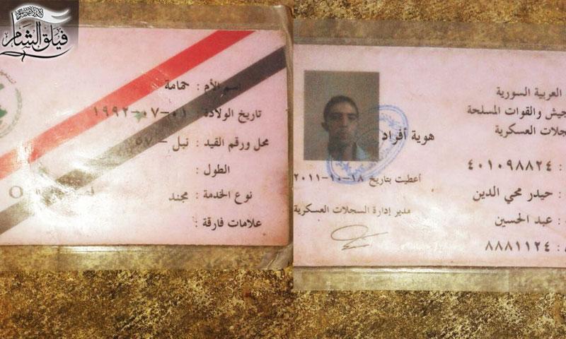 صور هويات ضباط وجنود الأسد قتلوا جنوب حلب (فيلق الشام)