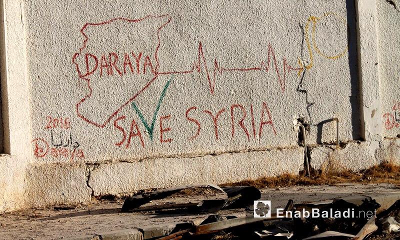 رسوم على جدران مدينة داريا غرب دمشق - آب 2016 (عنب بلدي)