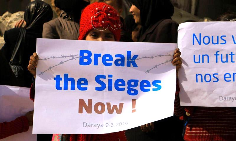 وقفة لأهالي مدينة داريا - آذار 2016 (إنترنت)