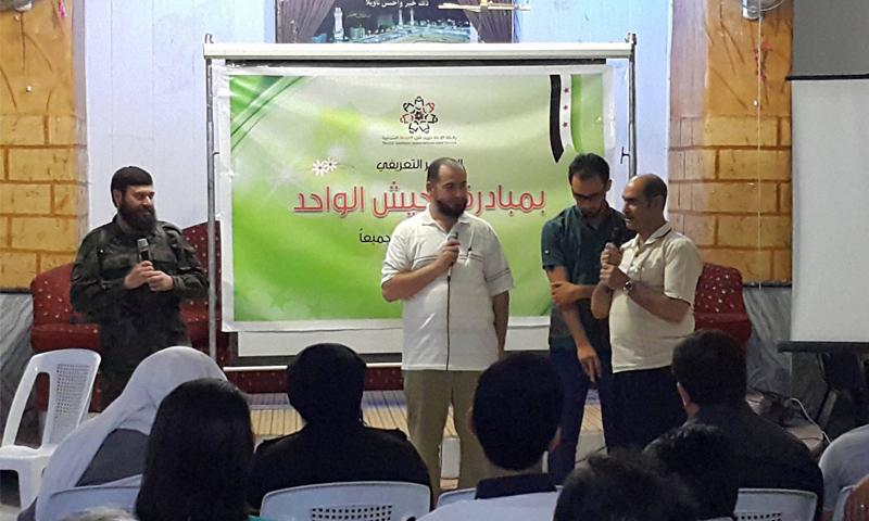 """مؤتمر مبادرة """"الجيش الواحد"""" الثلاثاء 2 آب (عنب بلدي)"""