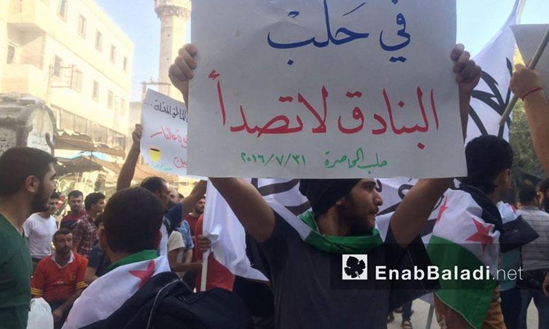 مظاهرة مؤيدة لمعركة حلب- الأحد 31 تموز (عنب بلدي)