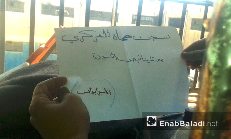 لافتة لمعتقل في سجن حماة المركزي - الخميس 4 آب (عنب بلدي)