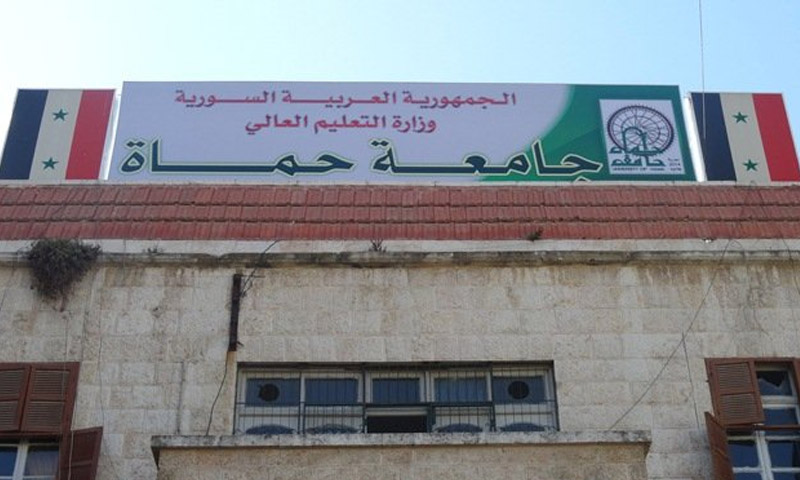 جامعة حماة (إنترنت)
