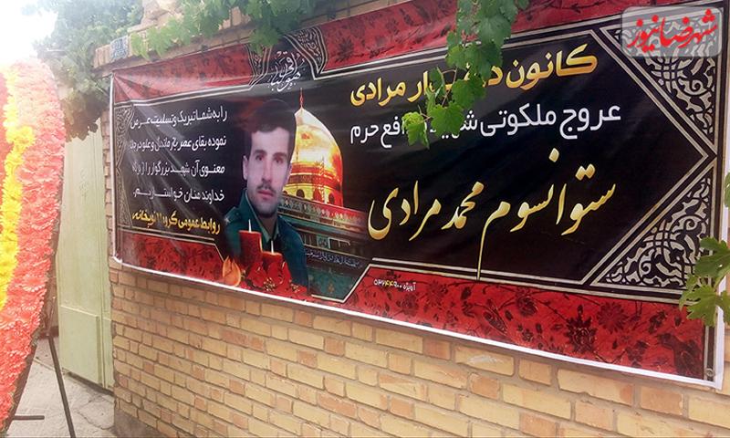 صورة نعي القتيل الإيراني - الاثنين 1 آب (وسائل إعلام إيرانية)