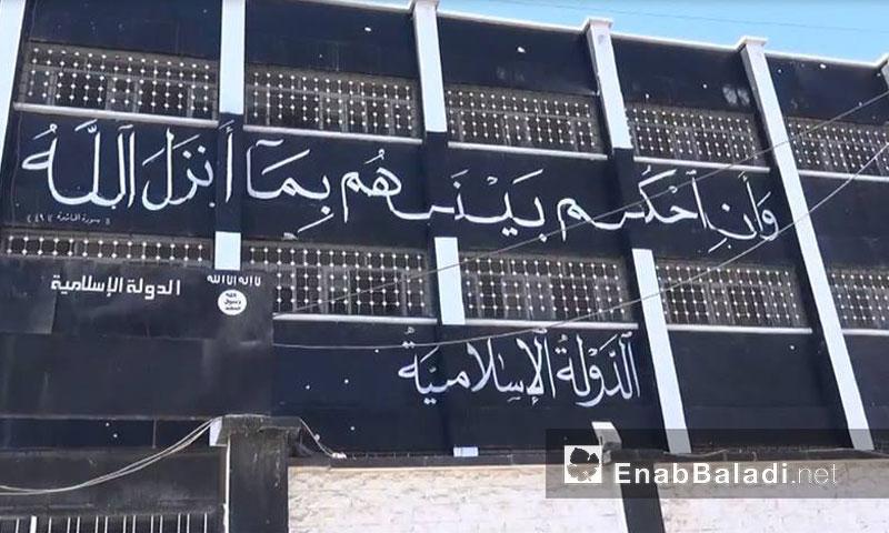 """مركز سابق لتنظيم """"الدولة الإسلامية"""" في مدينة منبج (عنب بلدي)"""