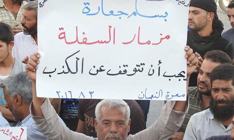 لافتة رفعها ناشطو معرة النعمان- الأربعاء 3 آب (فيس بوك)