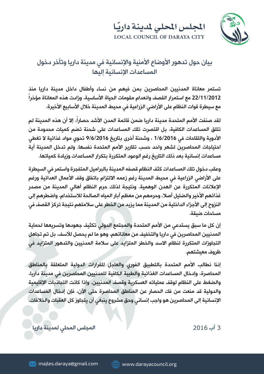 بيان المجلس المحلي لمدينة داريا- الأربعاء 3 آب (تويتر)