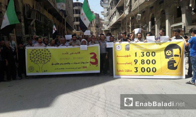 وقفة احتجاجية في مدينة دوما تخليدًا لذكرى مجزرة الكيماوي- الأحد 21 آب (عنب بلدي)