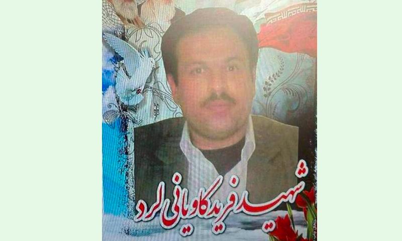 القائد الميداني فريد كاوياني (وسائل إعلام إيرانية)