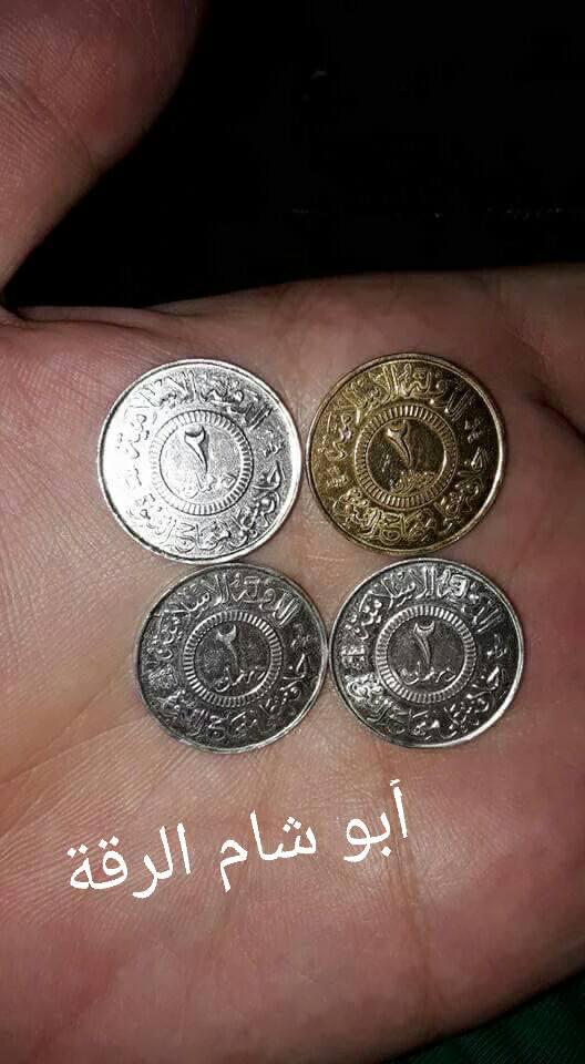 """صورة نشرها الناشط """"أبو شام"""" عن العملة الجديدة في مدينة الرقة (فيس بوك)"""
