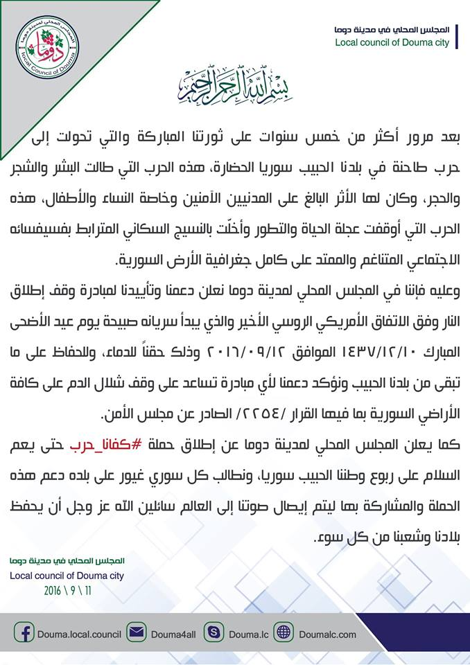 بيان المجلس المحلي لمدينة دوما - الأحد 11 أيلول