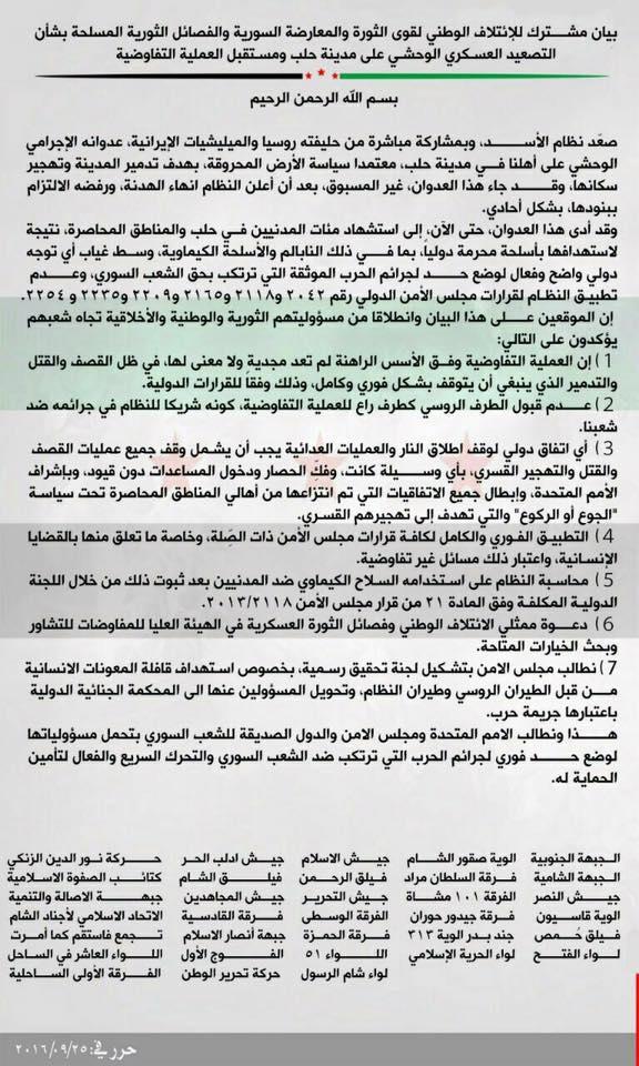 بيان الائتلاف وفصائل عاملة في سوريا- الأحد 25 أيلول (تويتر)