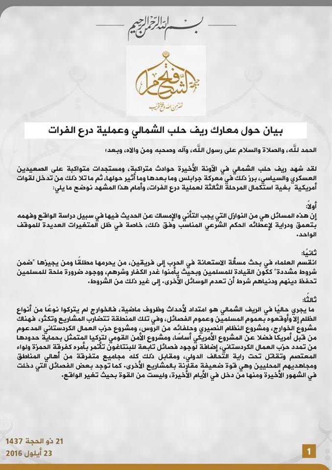 """بيان جبهة """"فتح الشام"""" بخصوص القتال في ريف حلب الشمالي (تويتر)"""