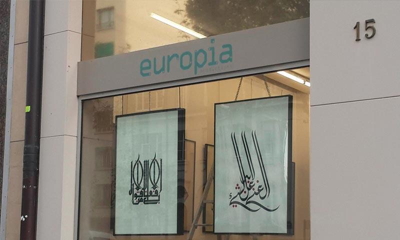 """صالة """"أروبيا"""" التي تحتضن معرض الشعراني في باريس (صفحة الخطاط السوري في فيس بوك)"""