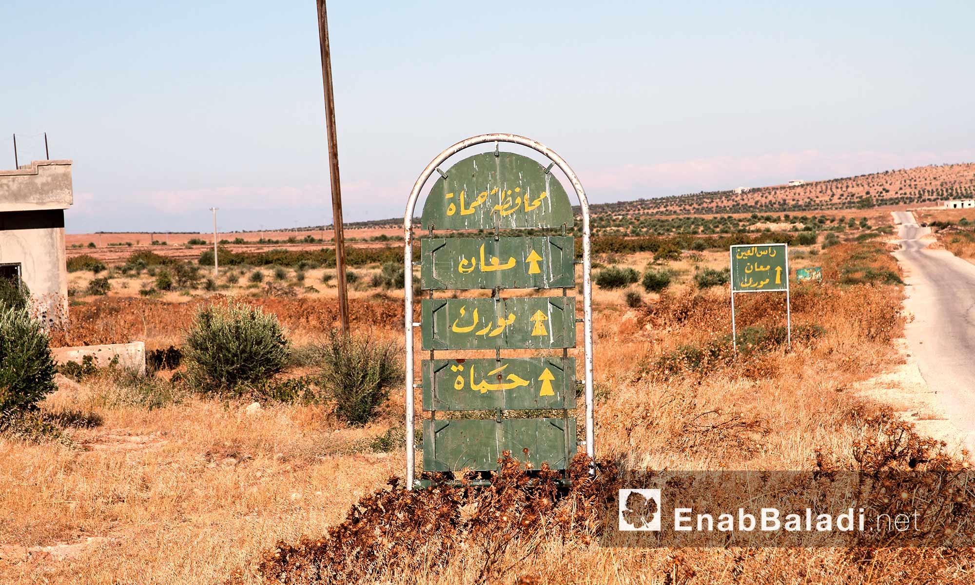 بعد سيطرة قوات المعارضة على قرية القاهرة والطليسية في ريف حماة - 28 أيلول 2016 (عنب بلدي)