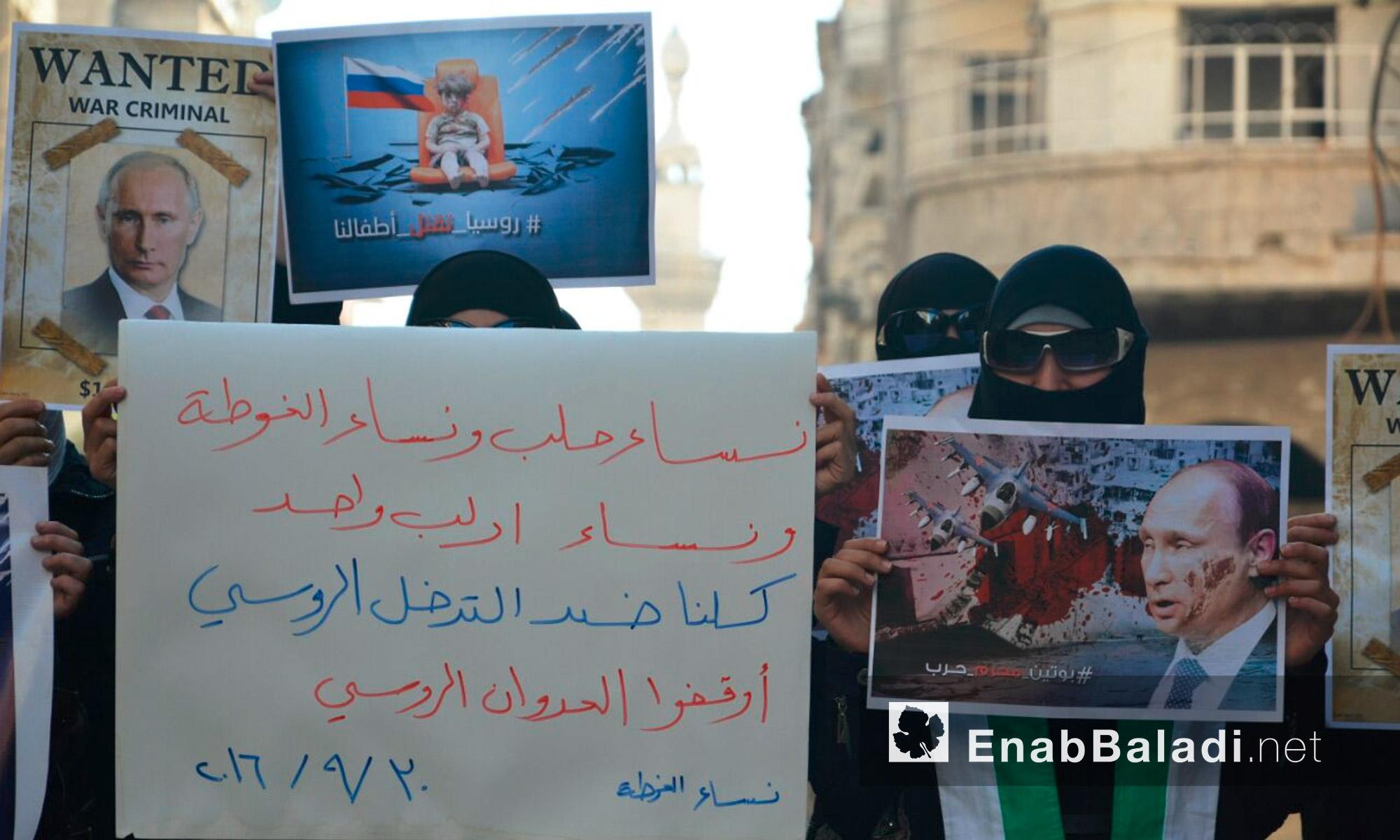 """وقفة  لنساء دوما في يوم """"الغضب لحلب"""" - 30 أيلول (عنب بلدي)"""