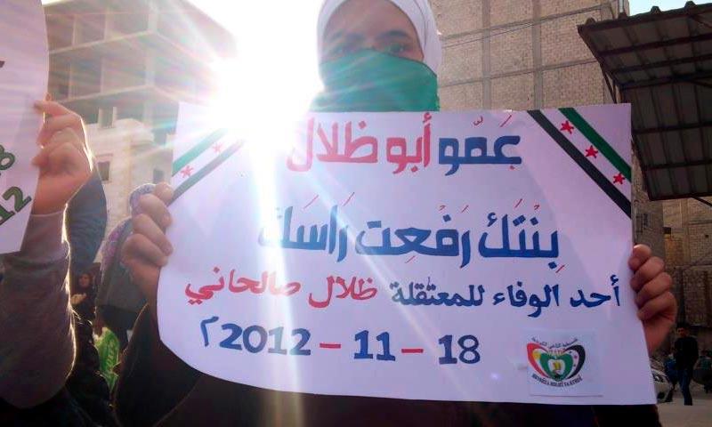 وقفة للمطالبة بإطلاق سراح الناشطة ظلال صالحاني في حلب - 2012 (شبكة حلب نيوز)